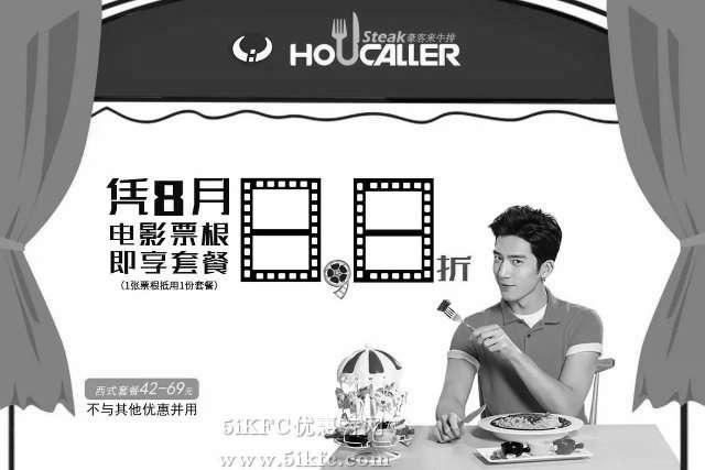 黑白优惠券图片:豪客来凭8月任意电影票根即享套餐88折优惠 - www.5ikfc.com