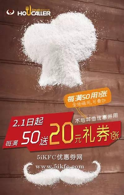 豪客来春节红包,消费满50元送20元礼券 有效期至:2016年2月29日 www.5ikfc.com