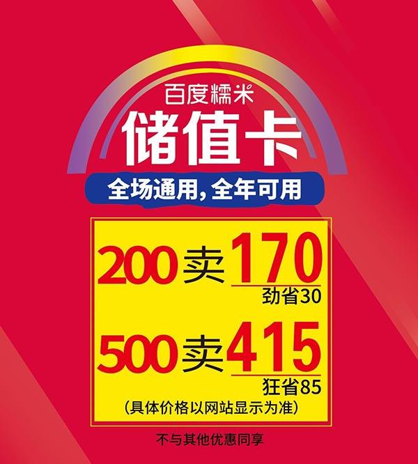 豪客来百度糯米购储值卡最多省85元 有效期至:2016年12月30日 www.5ikfc.com