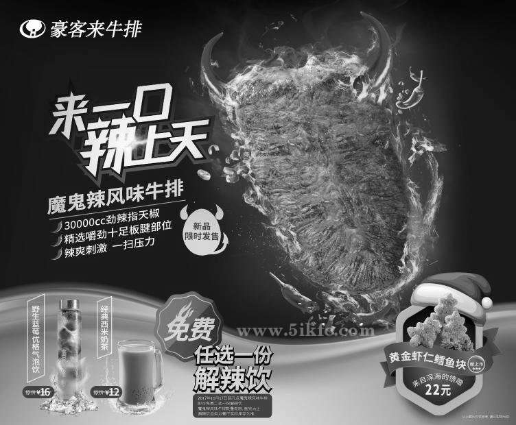 黑白优惠券图片:豪客来魔鬼辣风味牛排新品限时发售,免费任选一份解辣饮 - www.5ikfc.com