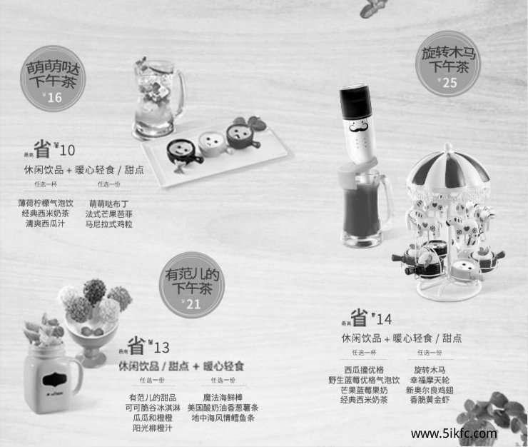 黑白优惠券图片:豪客来下午茶套餐16元起 - www.5ikfc.com