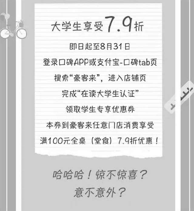 黑白优惠券图片:豪客来牛排大学生凭学生证享受7.9折优惠 - www.5ikfc.com
