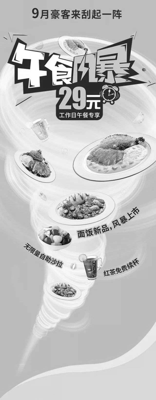 黑白优惠券图片:豪客来2019年9月工作日午餐限时29元起 - www.5ikfc.com