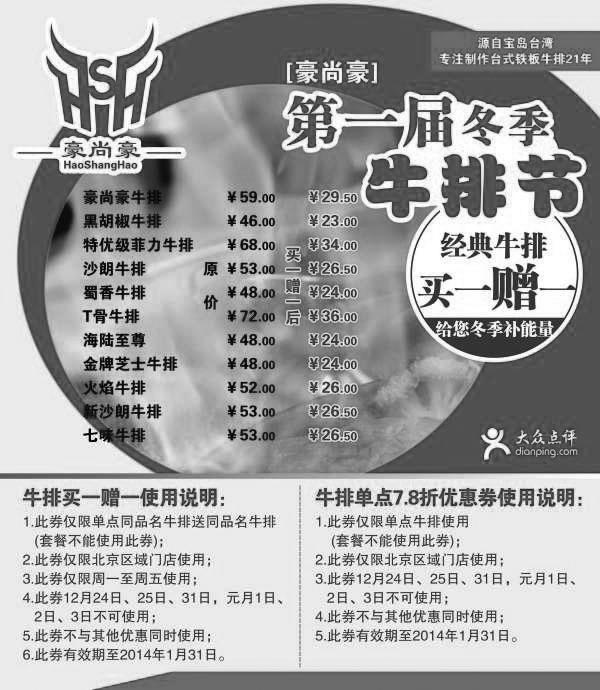 黑白优惠券图片:豪尚豪优惠券:北京豪尚豪2013年2013年1月经典牛排买一赠一,牛排单点7.8折优惠 - www.5ikfc.com