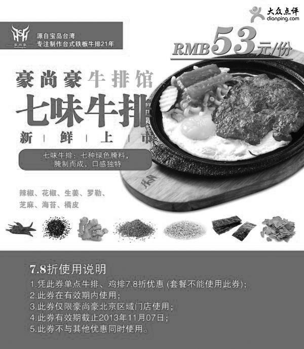 黑白优惠券图片:豪尚豪优惠券:北京豪尚豪牛排凭券牛排、鸡排享受7.8折优惠 - www.5ikfc.com