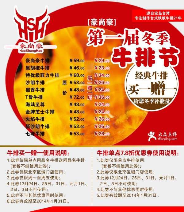 优惠券图片:豪尚豪优惠券:北京豪尚豪2013年2013年1月经典牛排买一赠一,牛排单点7.8折优惠 有效期2013年11月11日-2014年01月31日