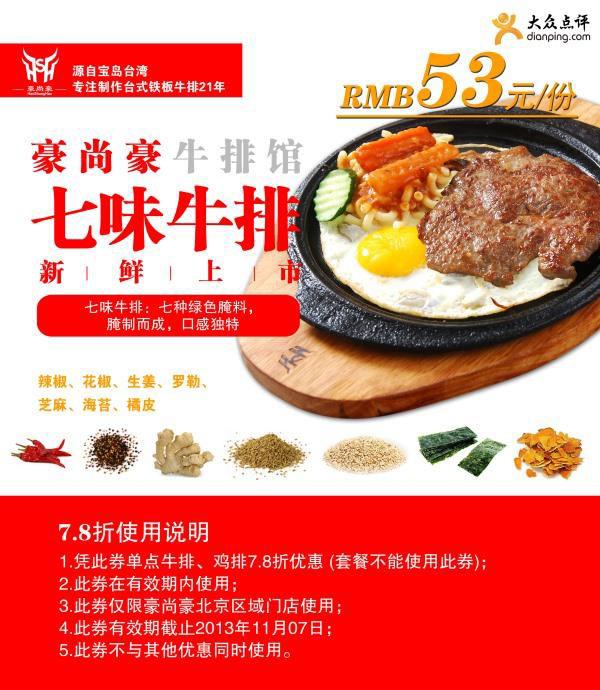 豪尚豪优惠券:北京豪尚豪牛排凭券牛排、鸡排享受7.8折优惠 有效期至:2013年11月7日 www.5ikfc.com