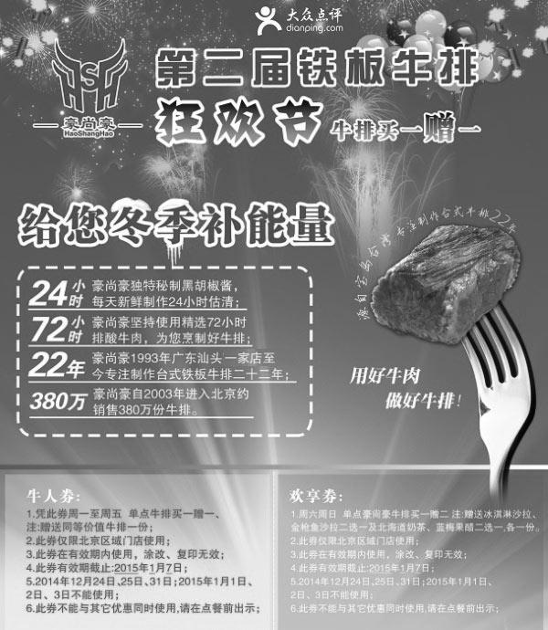 黑白优惠券图片:豪尚豪牛排优惠券:北京豪尚豪铁板牛排狂欢节,牛排买一赠一 - www.5ikfc.com
