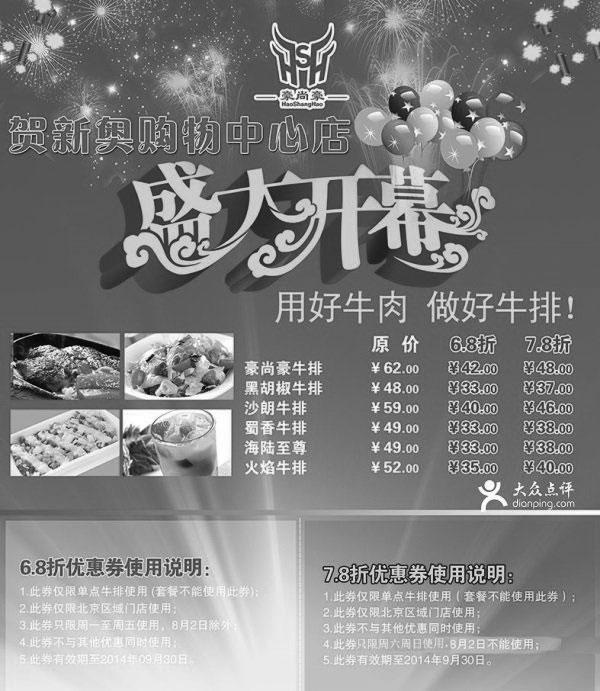 黑白优惠券图片:豪尚豪优惠券:北京豪尚豪2014年7月8月9月牛排68折、78折优惠券 - www.5ikfc.com