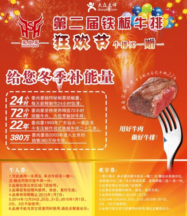 豪尚豪牛排优惠券:北京豪尚豪铁板牛排狂欢节,牛排买一赠一 有效期至:2015年1月7日 www.5ikfc.com
