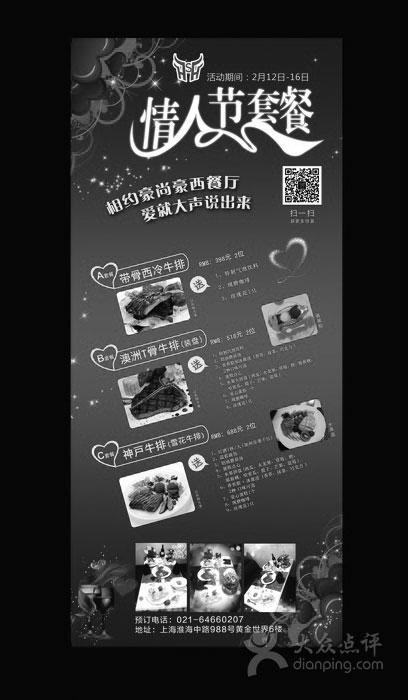 黑白优惠券图片:豪尚豪优惠券:上海豪尚豪2015年2月情人节套餐398起送特饮、咖啡、玫瑰花 - www.5ikfc.com