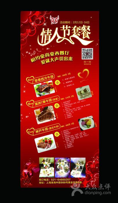 优惠券图片:豪尚豪优惠券:上海豪尚豪2015年2月情人节套餐398起送特饮、咖啡、玫瑰花 有效期2015年02月12日-2015年02月16日