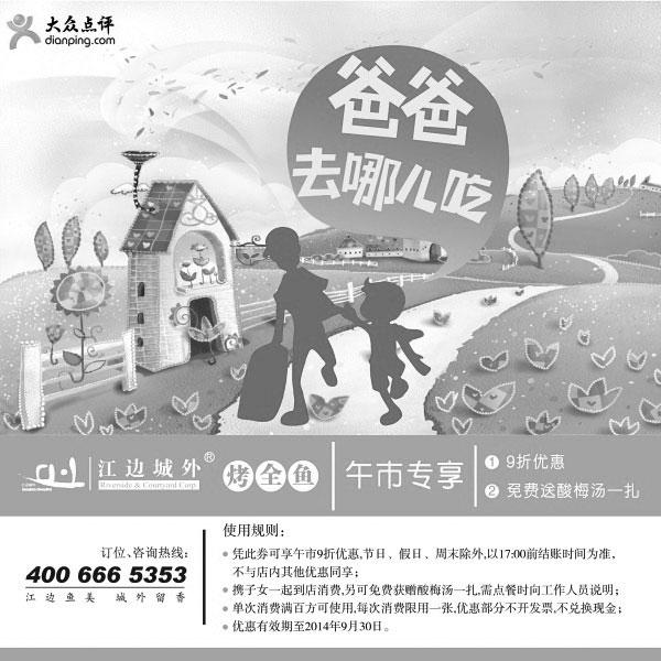 黑白优惠券图片:江边城外优惠券:2014年7月8月9月午市专享9折优惠,免费送酸梅汤1扎 - www.5ikfc.com