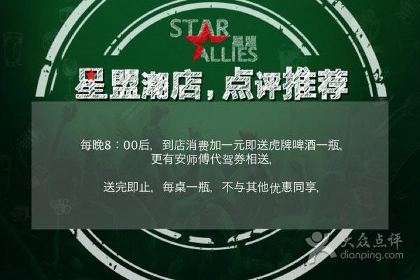 江边城外烤全鱼优惠券,上海每晚8点后消费+1元送虎牌啤酒1瓶 有效期至:2015年8月31日 www.5ikfc.com