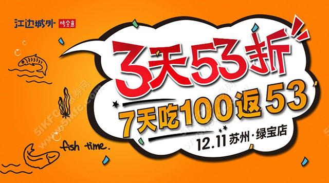 江边城外苏州绿宝店3天53折,7天吃100返53元券 有效期至:2015年12月21日 www.5ikfc.com