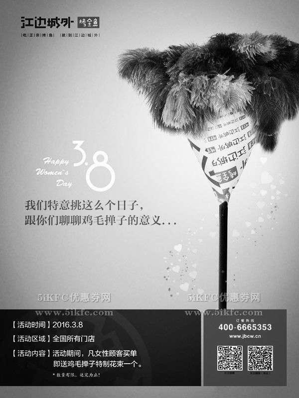 黑白优惠券图片:江边城外3月8日女性买单送鸡毛掸子特制花束 - www.5ikfc.com