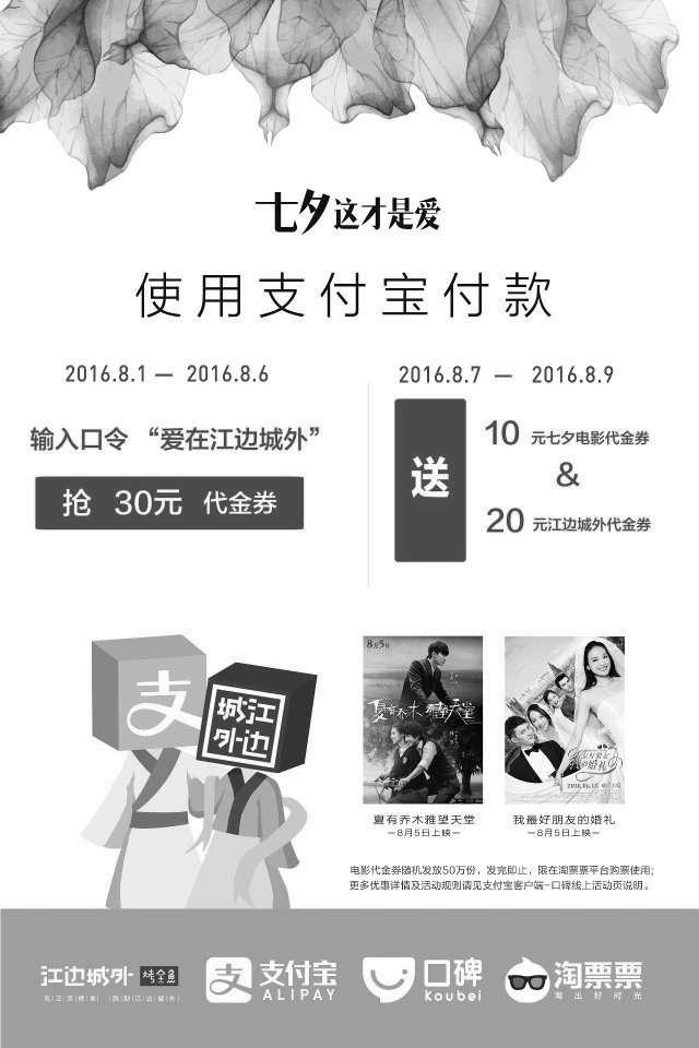 黑白优惠券图片:江边城外支付宝优惠,七夕节送江边城外代金券 - www.5ikfc.com