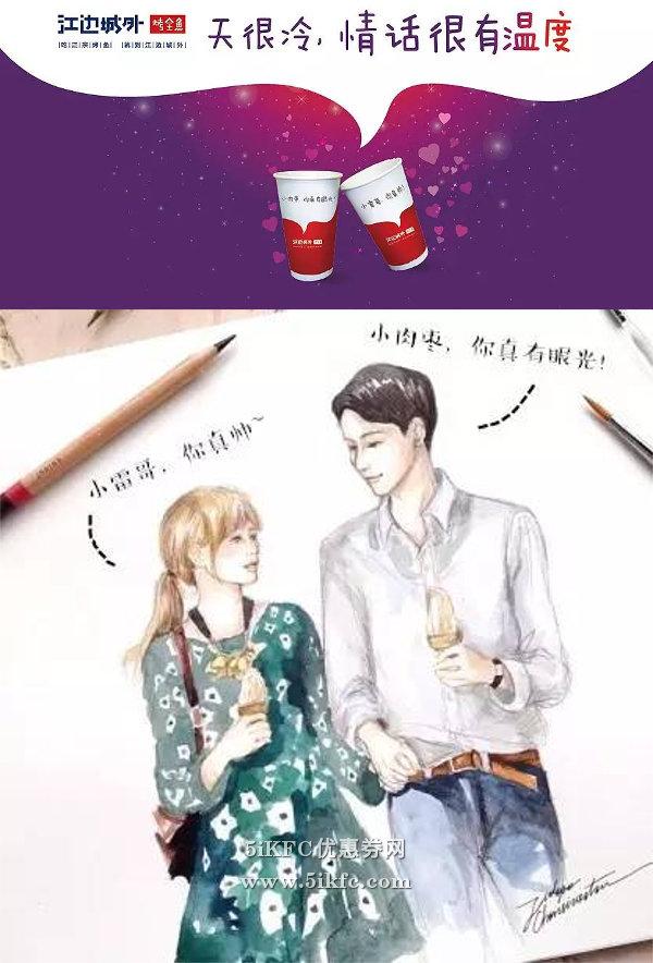 江边城外情人节活动,情侣到店即送情人节定制对话杯热饮1对 有效期至:2016年2月15日 www.5ikfc.com
