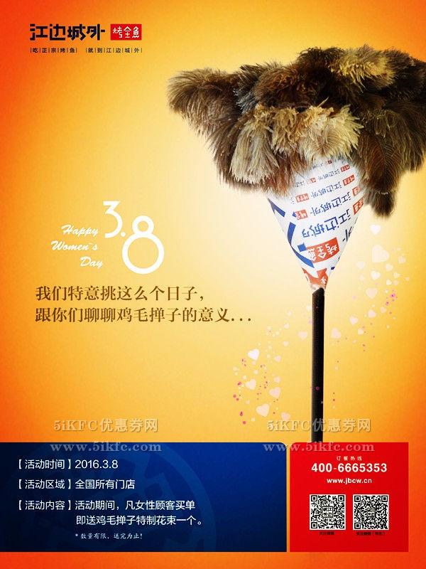 江边城外3月8日女性买单送鸡毛掸子特制花束 有效期至:2016年3月8日 www.5ikfc.com
