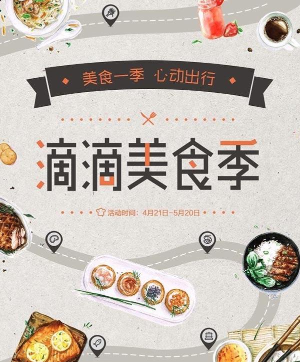 上海江边城外滴滴美食季领取现金抵扣券 有效期至:2016年5月20日 www.5ikfc.com