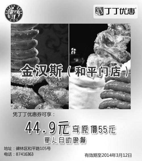 黑白优惠券图片:金汉斯优惠券:西安金汉斯单人自助晚餐原价55元 优惠价44.9元,省10.1元起 - www.5ikfc.com