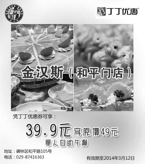 黑白优惠券图片:金汉斯优惠券:西安金汉斯和平门店单人自助午餐优惠价39.9元,省9.1元起 - www.5ikfc.com