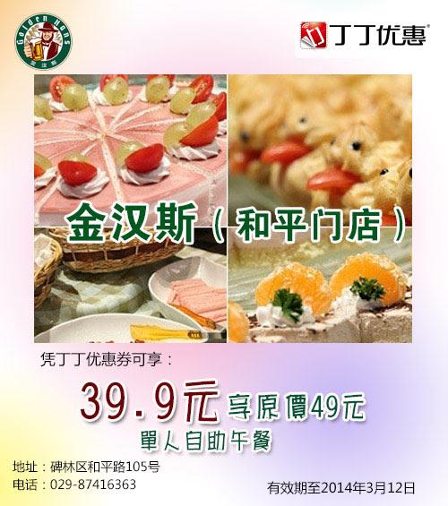 金汉斯优惠券:西安金汉斯和平门店单人自助午餐优惠价39.9元,省9.1元起 有效期至:2014年3月12日 www.5ikfc.com