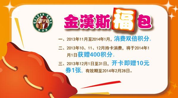 金汉斯优惠活动:金汉斯福包,消费双倍积分,2013年12月开卡赠10元券1张 有效期至:2014年1月31日 www.5ikfc.com