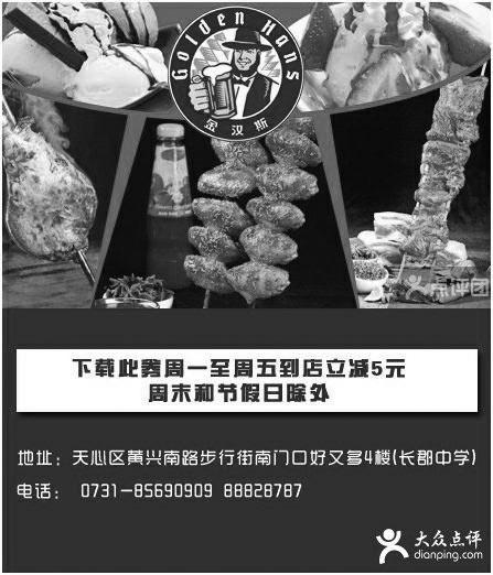 黑白优惠券图片:金汉斯优惠券:长沙金汉斯2014年1月周一至周五凭券到店立减5元 - www.5ikfc.com