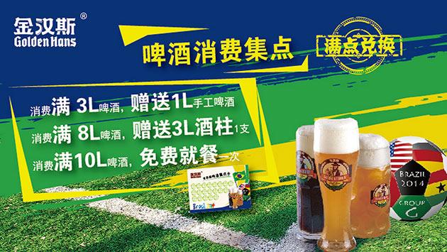 金汉斯优惠促销:啤酒消费集点满点兑换,满10L啤酒免费就餐一次 有效期至:2014年10月31日 www.5ikfc.com
