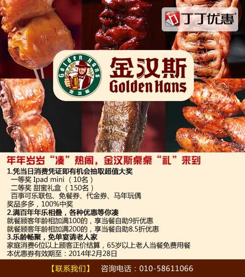 金汉斯优惠券:北京金汉斯2014年2月桌桌有礼活动 有效期至:2014年2月28日 www.5ikfc.com