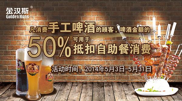 金汉斯优惠促销:2014年5月消费手工啤酒,啤酒金额的50%可用于抵扣自助餐消费 有效期至:2014年5月31日 www.5ikfc.com