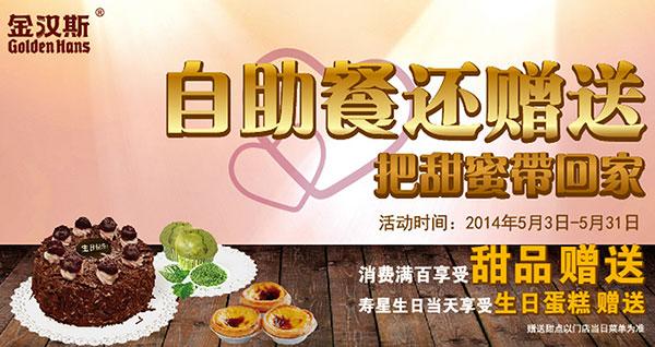 金汉斯优惠促销:2014年5月消费满百享受甜品赠送,生日当天送生日蛋糕 有效期至:2014年5月31日 www.5ikfc.com