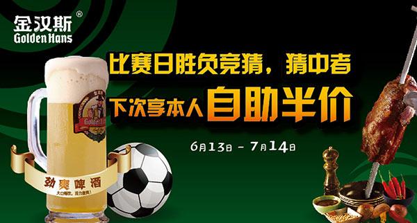 金汉斯优惠:世界杯比赛日胜负竞猜,猜中者享下次本人自助半价 有效期至:2014年7月14日 www.5ikfc.com