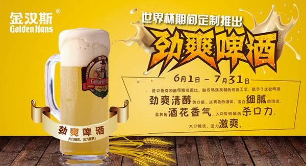 金汉斯优惠:2014世界杯期间定制推出劲爽啤酒 有效期至:2014年7月31日 www.5ikfc.com