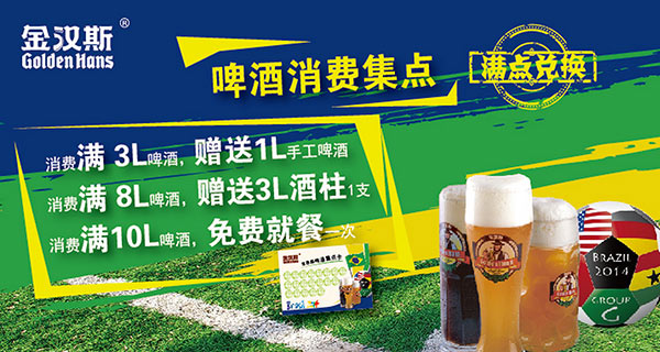 金汉斯优惠:啤酒消费集点,满3L啤酒赠送1L手工啤酒,满10L啤酒免费就餐一次 有效期至:2014年7月31日 www.5ikfc.com