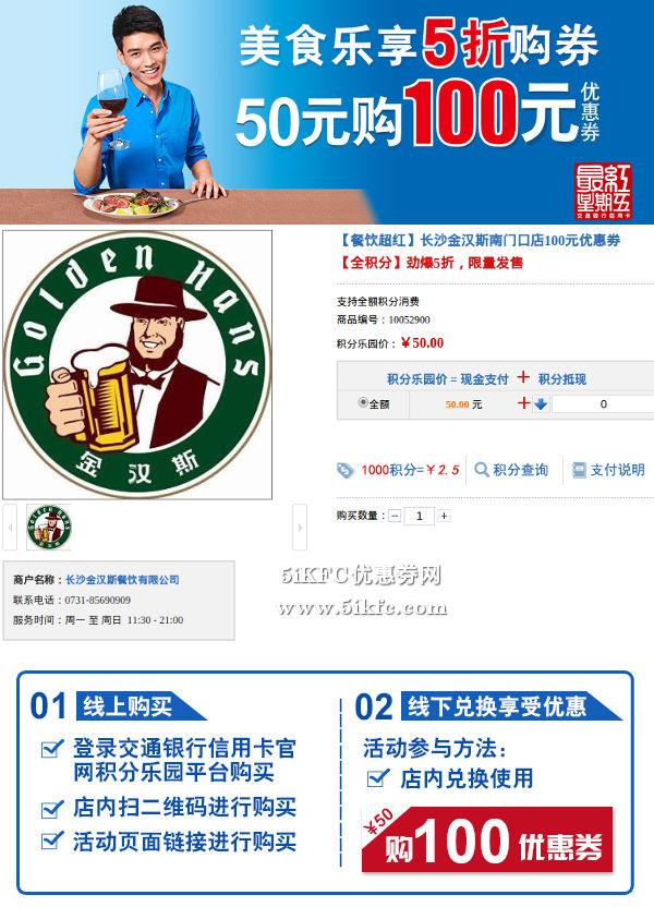 长沙金汉斯5折购券半价优惠,50元购100元金汉斯优惠券 有效期至:2015年8月31日 www.5ikfc.com