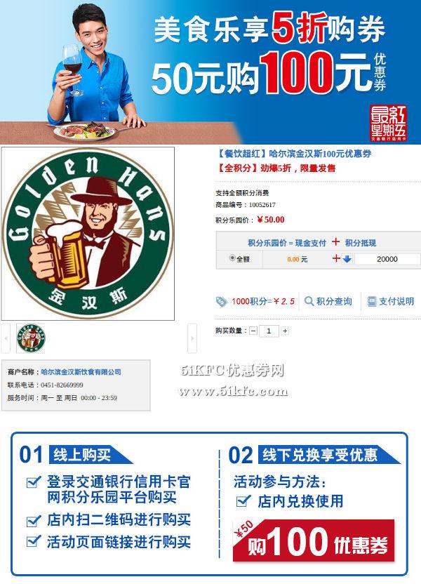 哈尔滨金汉斯5折享美食,50元购100元金汉斯优惠券 有效期至:2015年8月31日 www.5ikfc.com