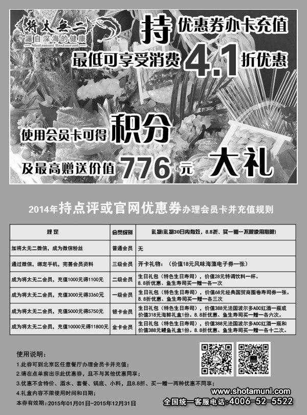 黑白优惠券图片:将太无二优惠券:北京将太无二2015持券办会员卡最低可享4.1折优惠 - www.5ikfc.com
