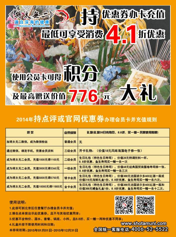 将太无二优惠券:北京将太无二2015持券办会员卡最低可享4.1折优惠 有效期至:2015年12月31日 www.5ikfc.com