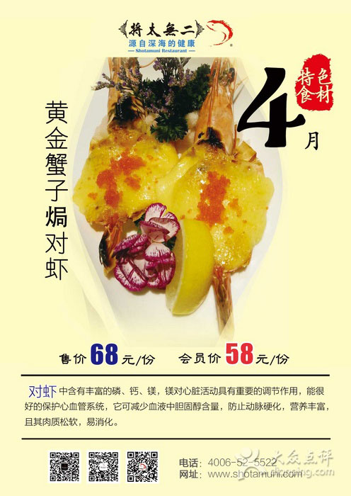 将太无二优惠券:北京将太无二2015年4月黄金蟹子焗对虾,售价68元,会员价58元 有效期至:2015年4月30日 www.5ikfc.com