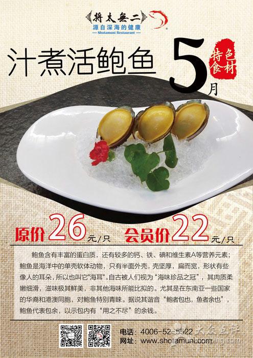 北京将太无二2015年5月特色食材汁煮活鲍鱼售价26元,会员价22元 有效期至:2015年5月31日 www.5ikfc.com