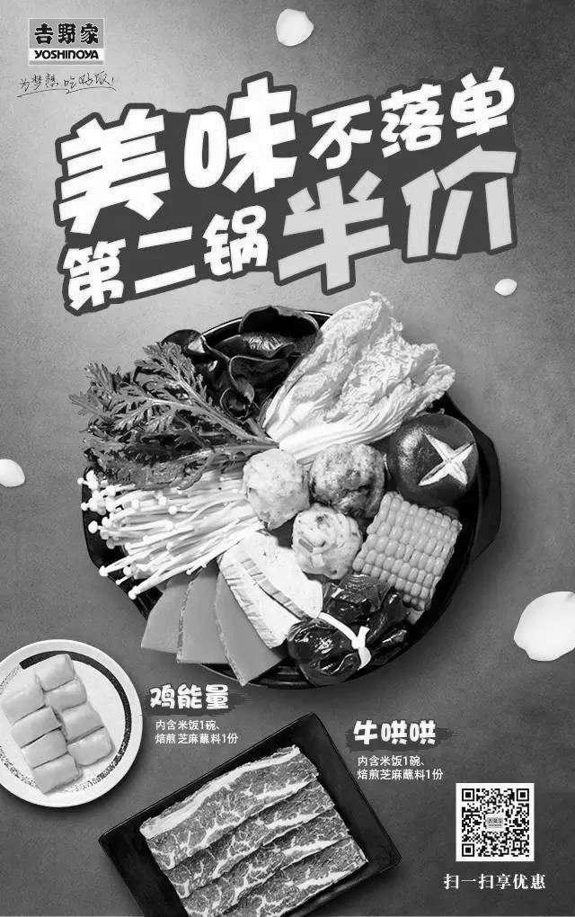 黑白优惠券图片:北京吉野家火锅第二锅半价 - www.5ikfc.com
