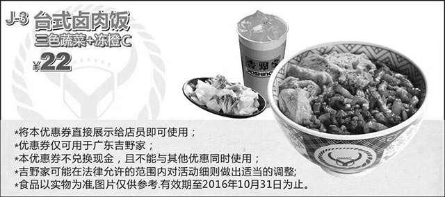 黑白优惠券图片:广东吉野家 J3 台式卤肉饭+三色蔬菜+冻橙C 2016年8月9月10月凭吉野家优惠券22元 - www.5ikfc.com