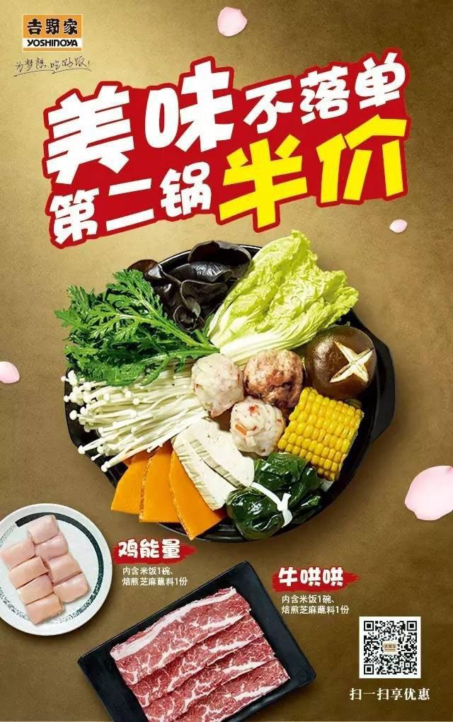 北京吉野家火锅第二锅半价 有效期至:2016年11月27日 www.5ikfc.com