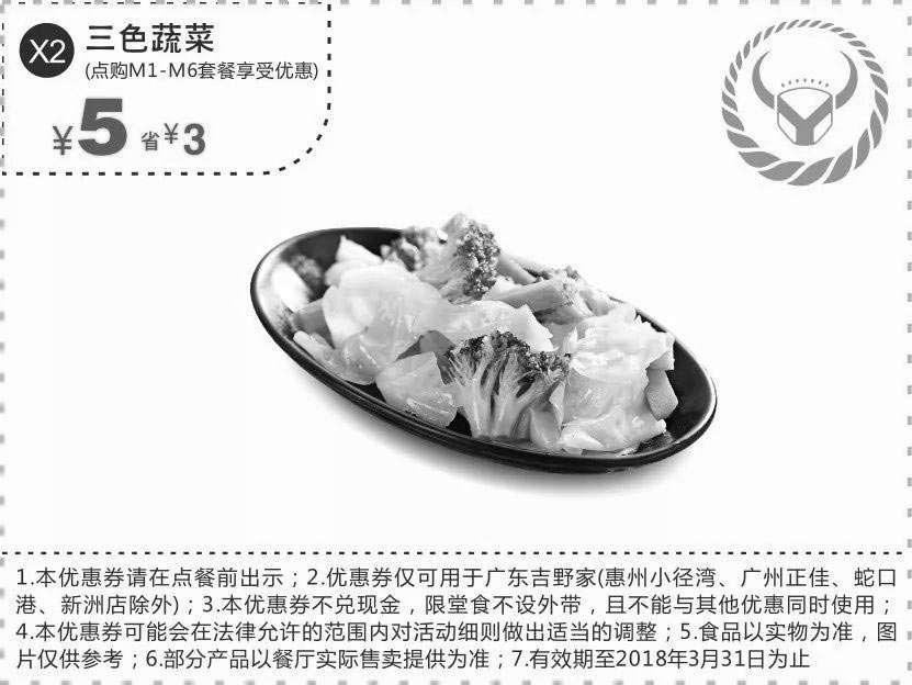 黑白优惠券图片:X2 广东吉野家 三色蔬菜 点购M1-M6套餐凭优惠券5元 省3元 - www.5ikfc.com