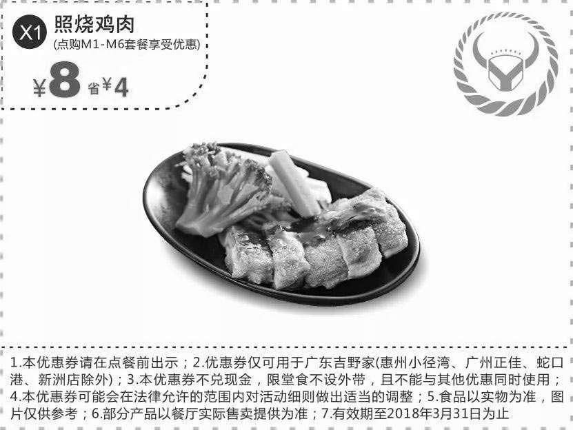 黑白优惠券图片:X1 广东吉野家 照烧鸡肉 点购M1-M6套餐凭优惠券8元 省4元 - www.5ikfc.com