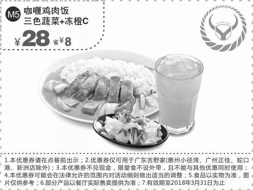 黑白优惠券图片:M5 广东吉野家 咖喱鸡肉饭+三色蔬菜+冻橙C 凭优惠券28元 省8元 - www.5ikfc.com
