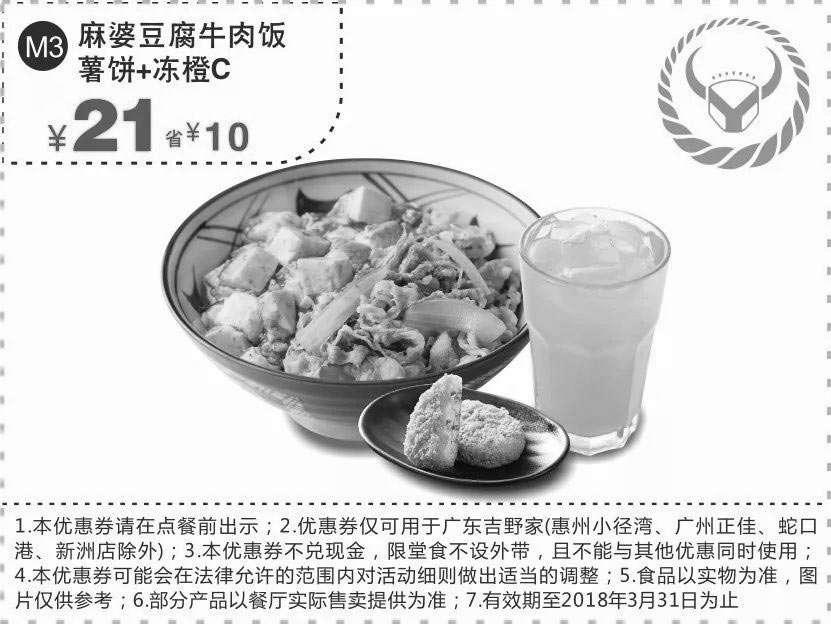 黑白优惠券图片:M3 广东吉野家 麻婆豆腐牛肉饭+薯饼+冻橙C 凭优惠券21元 省10元 - www.5ikfc.com