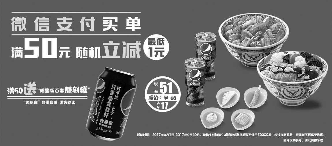 黑白优惠券图片:北京吉野家网上订餐微信支付买单满50元随机立减 最低1元 - www.5ikfc.com